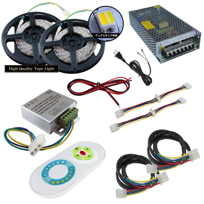 【デュアル500cm×2本セット】 非防水2色テープライト+RF調光器+対応アダプター付き
