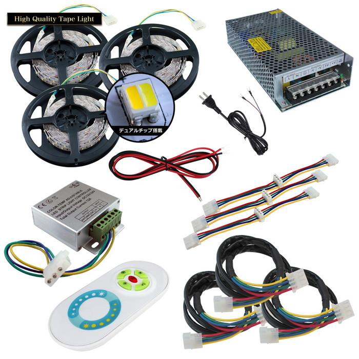 【デュアル500cm×3本セット】 非防水2色テープライト+RF調光器+対応アダプター付き