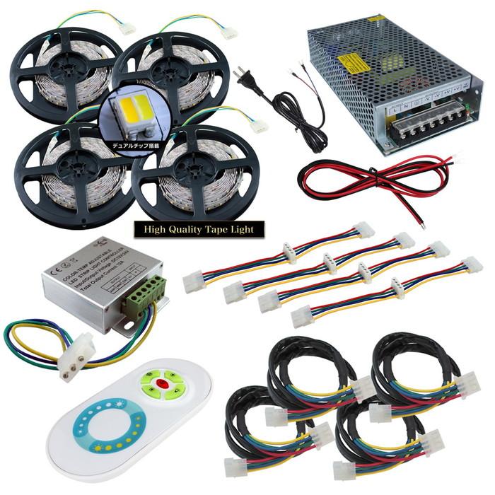 1本のテープで白と電球色の単色 混色発光可能 数量は多 デュアル100cm×4本セット 非防水2色テープライト+RF調光器+対応アダプター付き 現品
