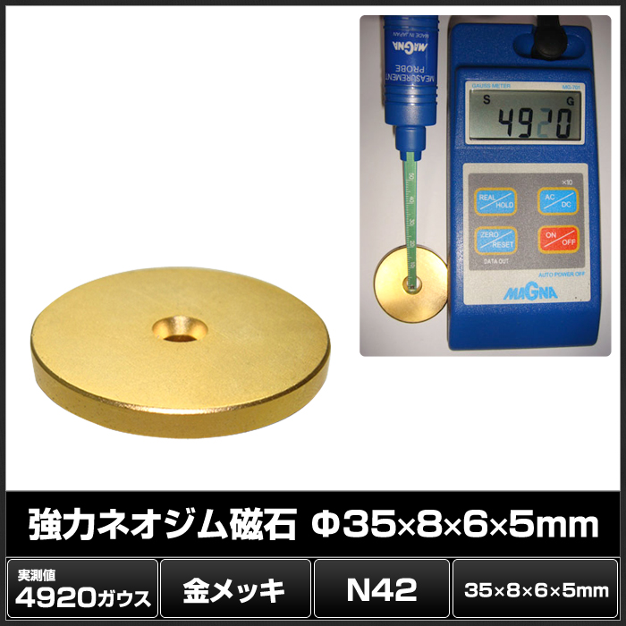Kaito7106(100個) 強力ネオジム磁石 金メッキ 35×8×6×5mm