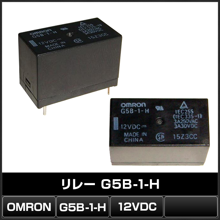Kaito7471(100個) リレー 12V G5B-1-H [OMRON]