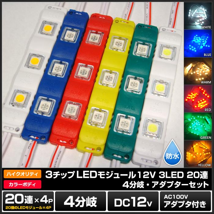 『5年保証』 HQ3チップ LEDモジュール12V 3LED 20連 HQ3チップ【アダプタセット:4本分岐】, 玉村町:891b76ef --- konecti.dominiotemporario.com