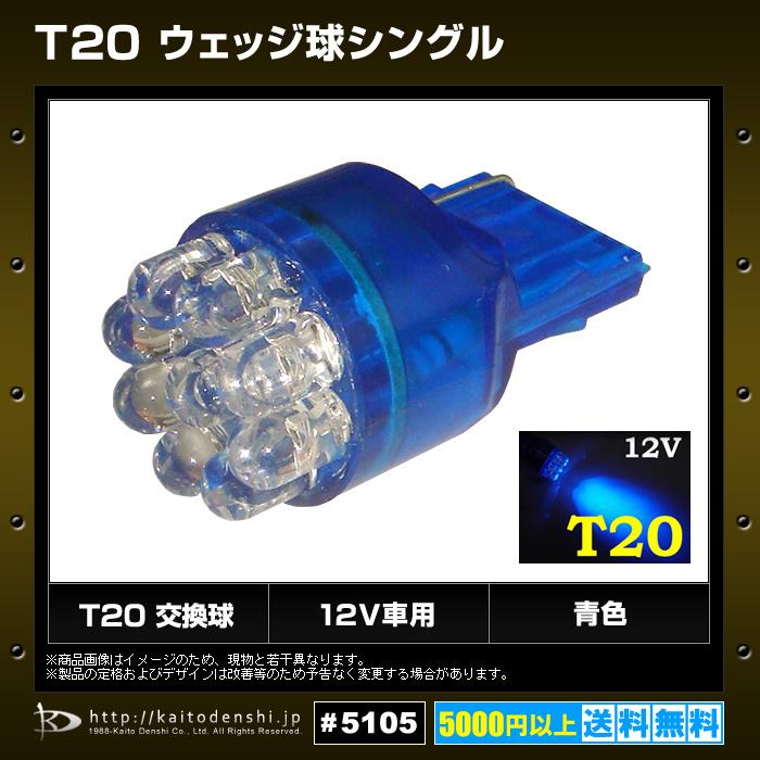 Kaito5105(50個) T20 LEDシングル球 青色 ウェッジ球 12V車用