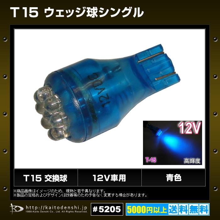 Kaito5205(50個) T15 LED 青色 ウェッジ球 12V車用