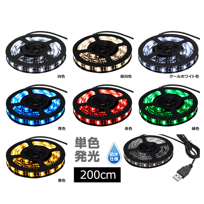 USBを差すだけの簡単点灯 単色 登場大人気アイテム USB 格安 防水LEDテープライト DC5V 1チップ 200cm 黒ベース