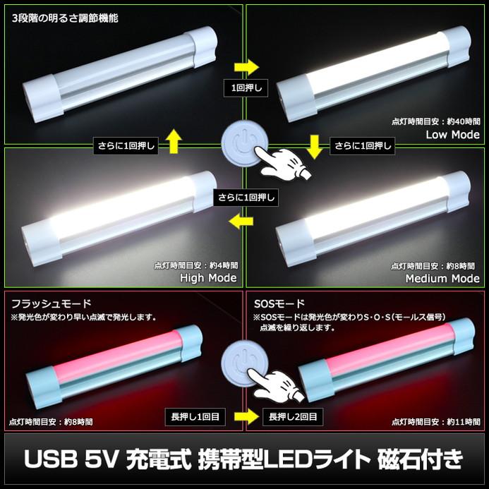 Kaito7827(1個) USB 5V 充電式 携帯型LEDライト(最大40時間点灯)  磁石付き 2600mAh
