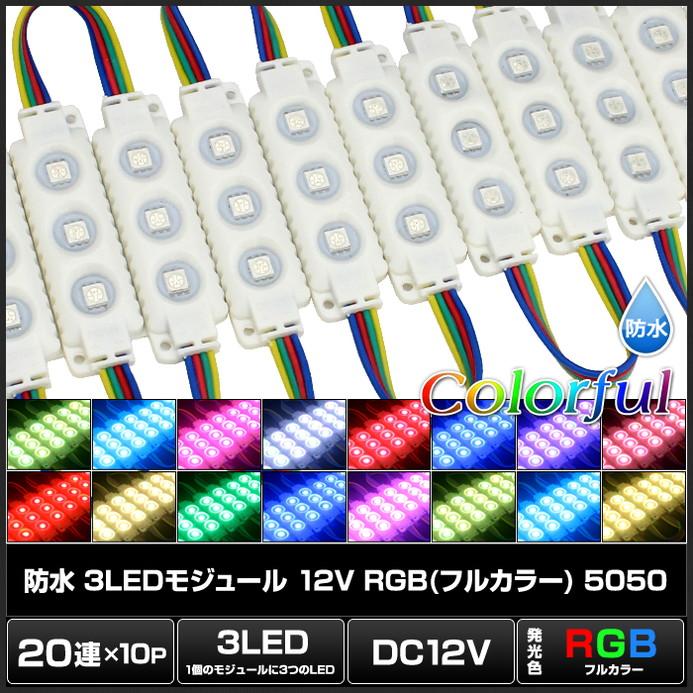 Kaito8926(20連×10set) 防水 3LEDモジュール 12V RGB(フルカラー) 5050