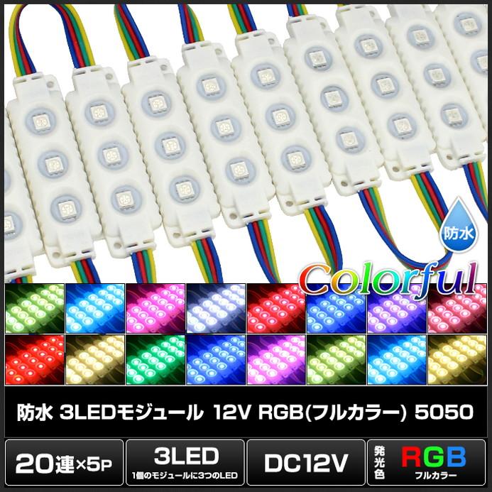 トミカチョウ Kaito8926(20連×5set) 防水 防水 3LEDモジュール 12V RGB(フルカラー) 12V 5050, LIBERTE:19be400e --- supercanaltv.zonalivresh.dominiotemporario.com