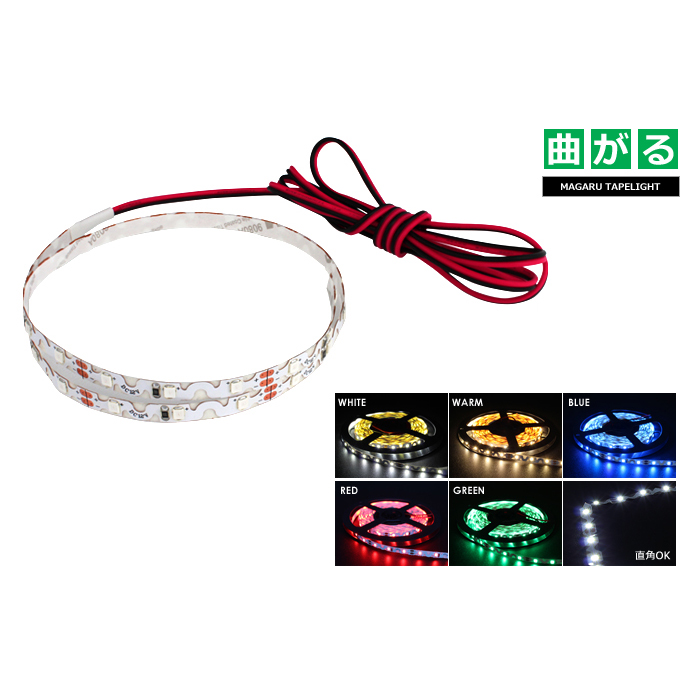 1cm間隔で屈折可能 1本 デポー 12V 曲がる 非防水 安心と信頼 LEDテープライト 白ベース 300cm 両端子ケーブル1.2m