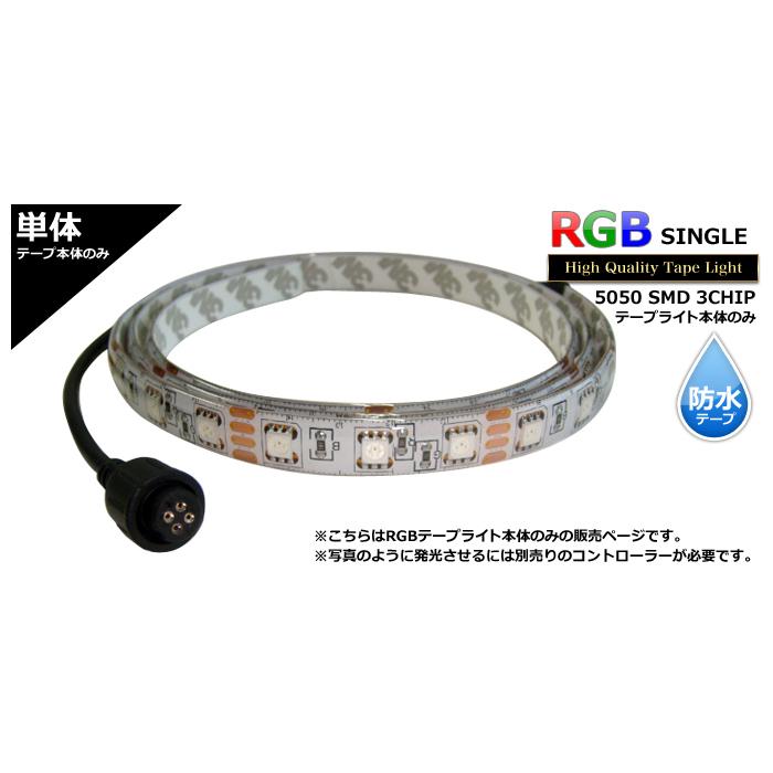 Kaito21017 防水RGB LEDテープライト(RoHS対応) 単体 (12V/100V兼用) 400cm 【多色発光タイプ】