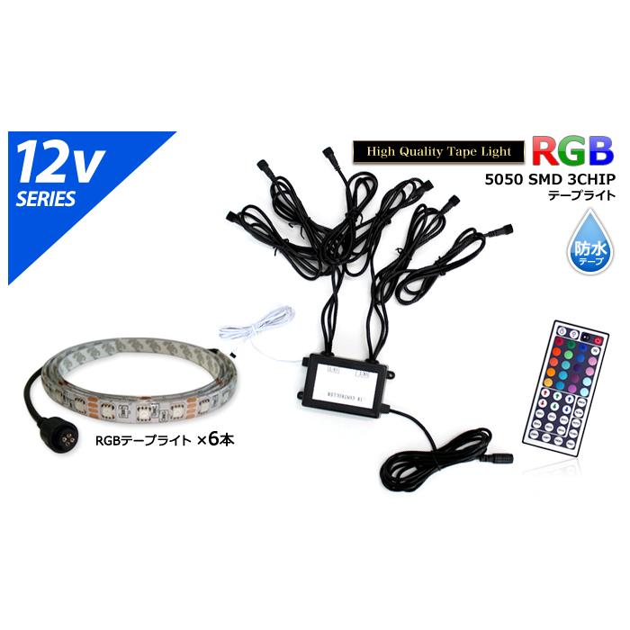 【RGB 50cm×6本 12Vセット】 防水RGBテープライト+コントローラー