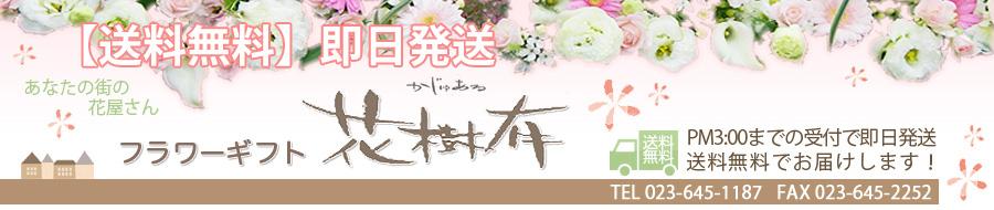 花ギフト 山形産果物野菜 花樹有:フラワーギフト ブルーローズ 啓翁桜 ラフランス りんご さくらんぼ