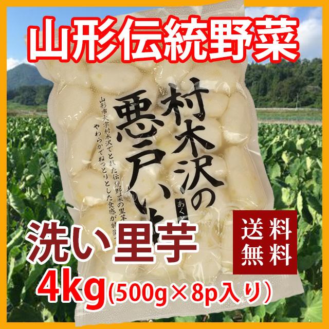 里芋 冷凍 さといも 悪戸芋 山形 あくど芋 皮むき 500g 8パック 日本最大級の品揃え 送料無料 洗い芋 サトイモ 4kg 1 4P入り 里芋粉 100円 農産物 さといも粉 ポイント消化 芋 000g ふるさと割 ねっとり 500円 300円 あくどいも 芋煮 皮むき器