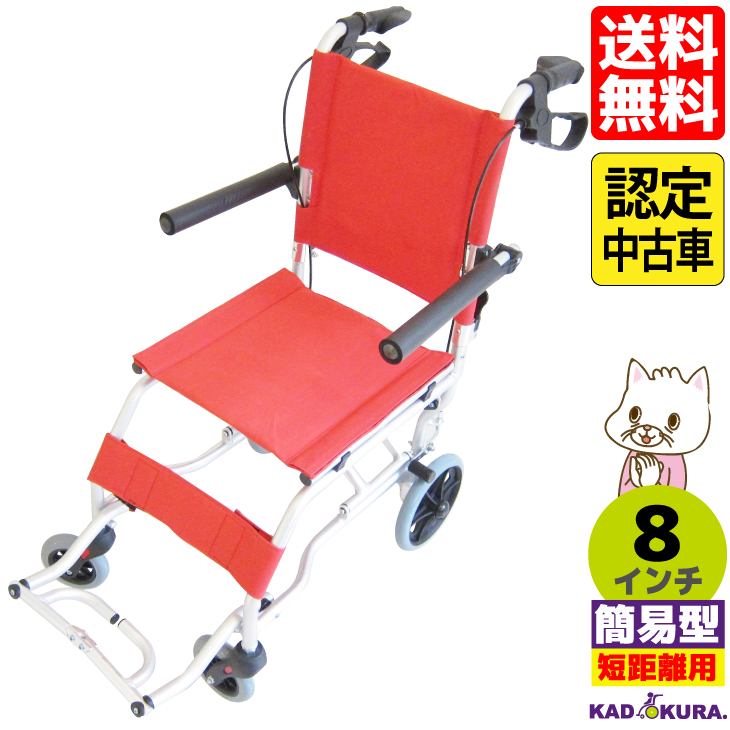 【認定中古車】在庫限り 車椅子 軽量 折り畳み カドクラ KADOKURA ネクスト A501 簡易式 介護 介助 8インチ