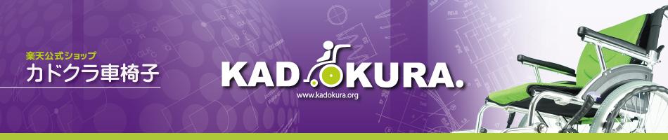 カドクラ車椅子 公式ショップ:カドクラ公式ショップ