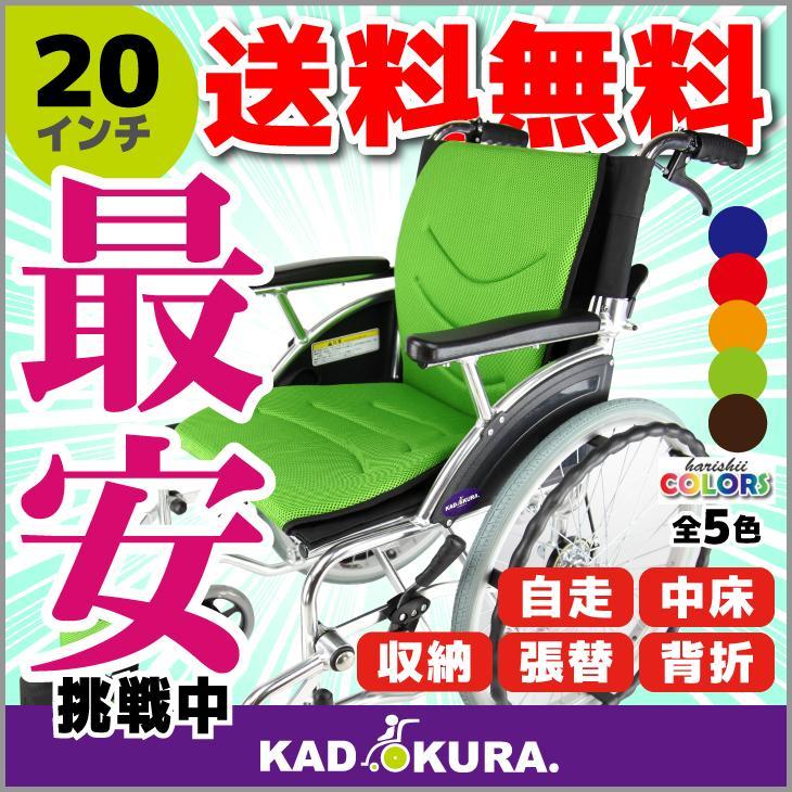 カドクラ KADOKURA 自走用車椅子 ビーンズ 20インチ ミントライム F102-G