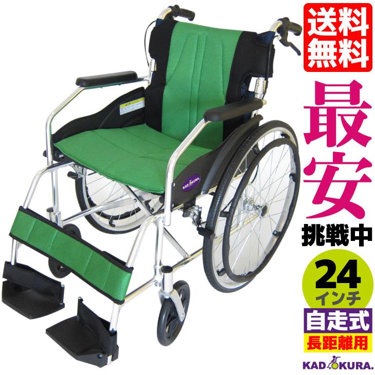 車椅子 軽量 折り畳み 自走用 車イス 車いす 全10色 送料無料 カドクラ KADOKURA チャップス 24インチ フォレストグリーン A101-AGN
