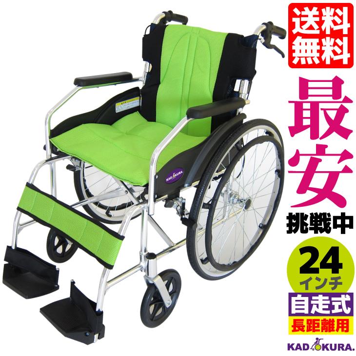 車椅子 軽量 折り畳み カドクラ チャップス フレッシュライム A101-AL 自走式 自走用 車イス 車いす 黄緑 ライトグリーン 送料無料 24インチ
