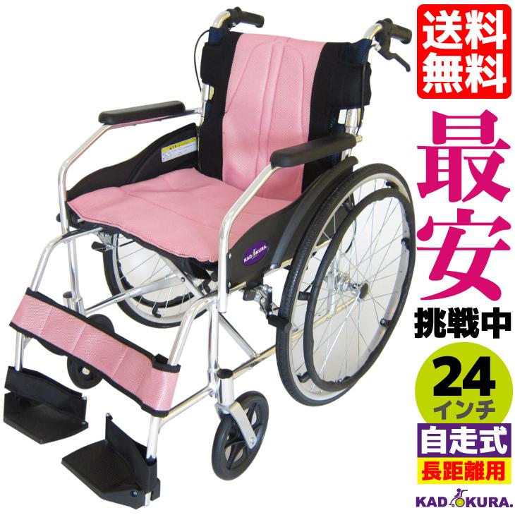 車椅子 軽量 折り畳み 自走式 コンパクト チャップス シャーベットピンク A101-APK カドクラ