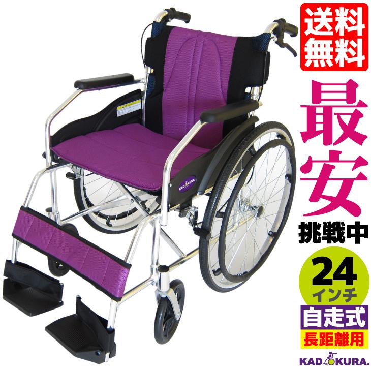車椅子 軽量 折り畳み 自走用 車イス 車いす 全10色 送料無料 カドクラ KADOKURA チャップス 24インチ カクテルパープル A101-APP