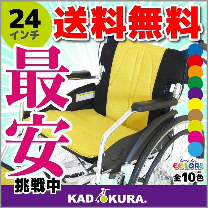 車椅子 軽量 折り畳み 自走用 車イス 車いす 全10色 送料無料 カドクラ KADOKURA チャップス 24インチ ハワイアンイエロー A101-AY