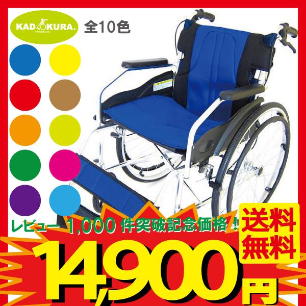 全10色 送料無料 自走用 KADOKURA 車いす A101-AB 車イス 折り畳み オーシャンブルー 軽量 車椅子 カドクラ チャップス 24インチ