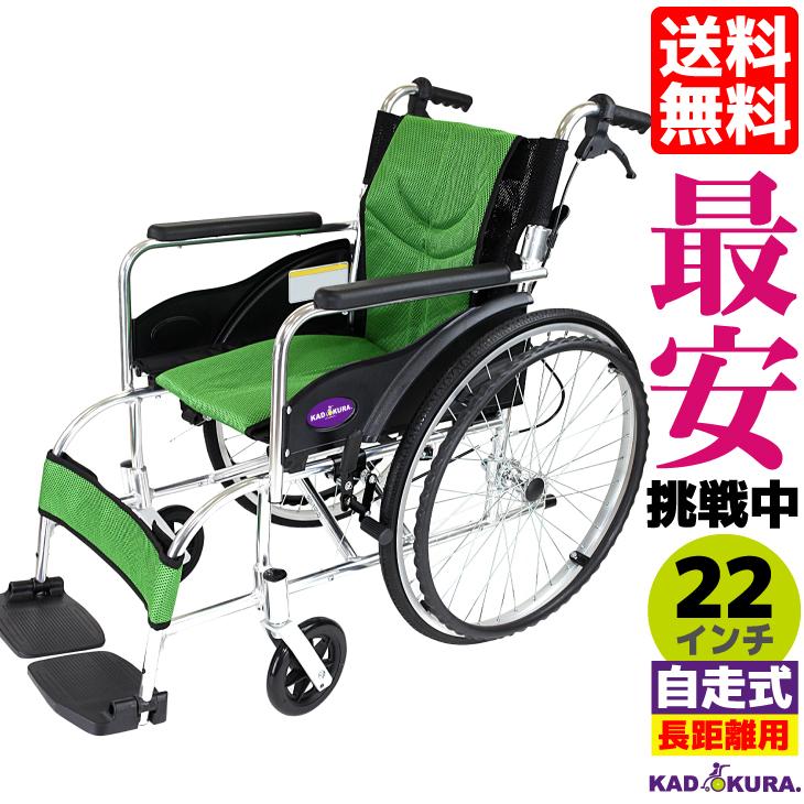 車椅子 軽量 折り畳み 低床 自走式 車いす 自走用 車イス カドクラ KADOKURA チャップス禅Lite ゼンライト 22インチ グリーン G201-GR