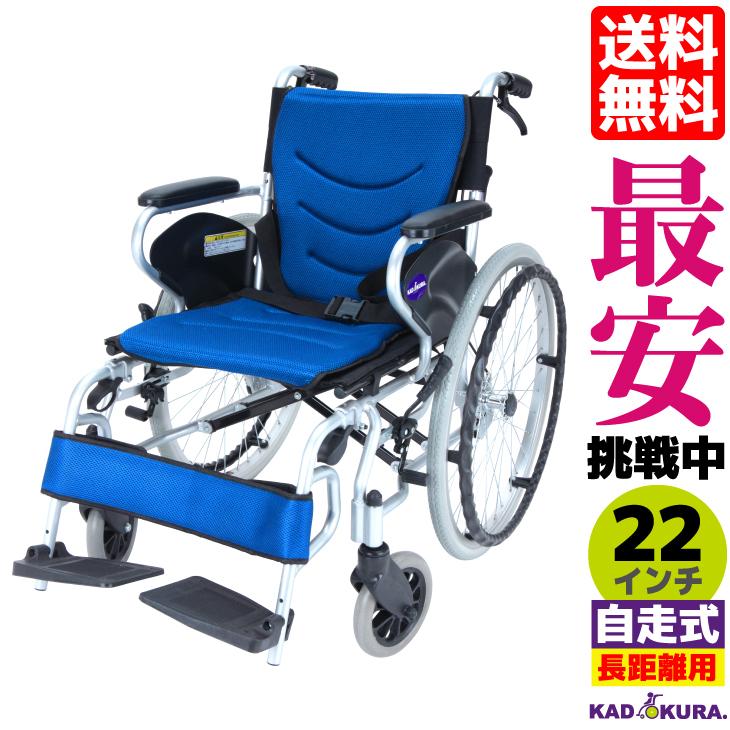 車椅子 軽量 折り畳み コンパクト 送料無料 自走式車いす 介助 介護 ペガサス ブルー F401-B カドクラ
