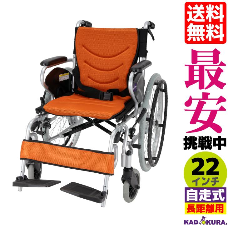 車椅子 軽量 折り畳み コンパクト 送料無料 自走式車いす 介助 介護 ペガサス オレンジ F401-O 1 カドクラ