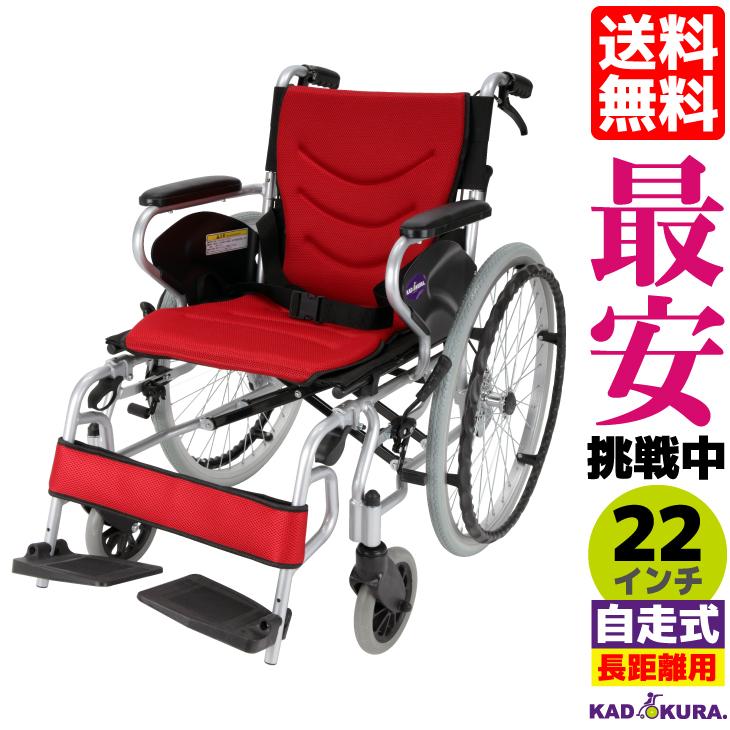 車椅子 軽量 折り畳み コンパクト 送料無料 自走式車いす 介助 介護 ペガサス レッド F401-R カドクラ