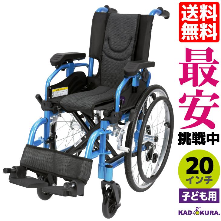 車椅子 軽量 折り畳み 子供用 キッズ用 車イス 車いす 送料無料 転倒防止バー付 ミクロジュニア for kids カドクラ A802
