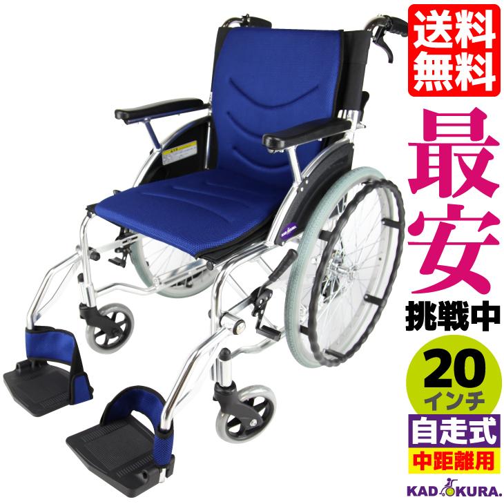 車椅子 自走式 軽量 折り畳み 自走式 コンパクト ビーンズ カリビアンブルー コンパクト F102-B 折り畳み カドクラ, アジチョウ:5dda89b2 --- sunward.msk.ru
