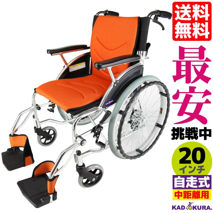 自走用車椅子 20インチ 軽量 カドクラ 折り畳み コンパクト ビーンズ ビーンズ 20インチ チークオレンジ F102-O カドクラ, メンズ つちだ:e0763320 --- sunward.msk.ru