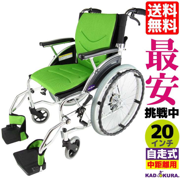 車椅子 軽量 折り畳み コンパクト 自走式 自走用 ビーンズ ミントライム F102-G カドクラ