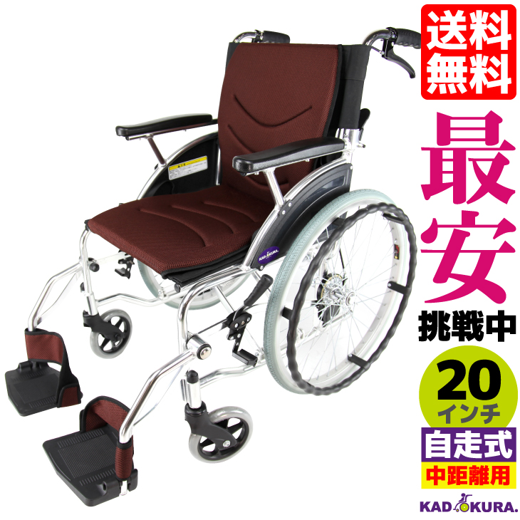 カドクラ KADOKURA 自走用車椅子 自走用車椅子 ビーンズ カドクラ 20インチ ビーンズ ココアブラウン F102-BR, RISING BED-ライジングベッド-:7215d7f8 --- acessoverde.com