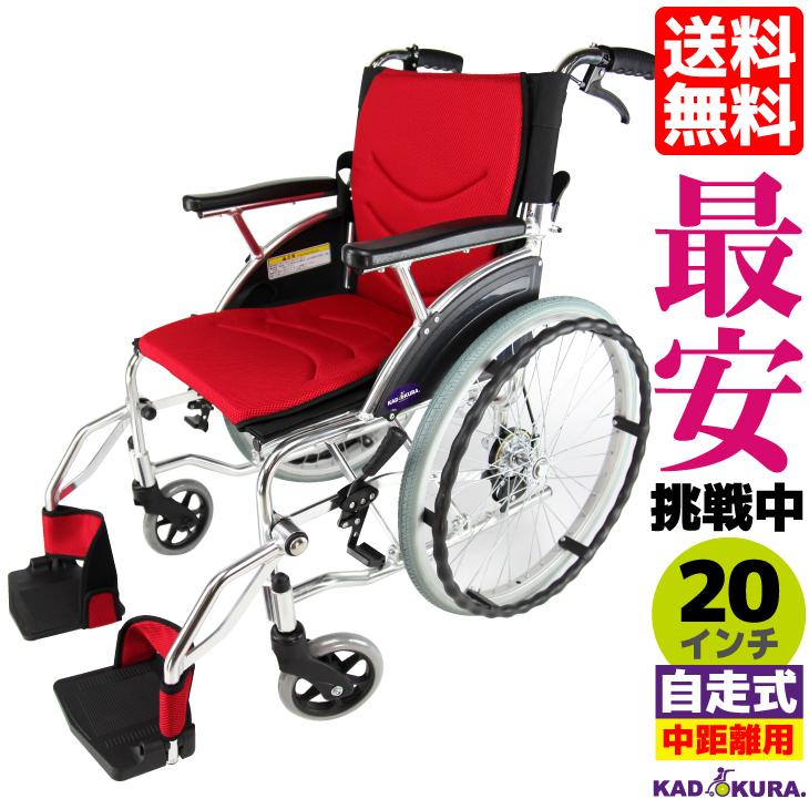 車椅子 軽量 折り畳み コンパクト 自走式 アルミ製 ビーンズ スパニッシュレッド F102-R カドクラ