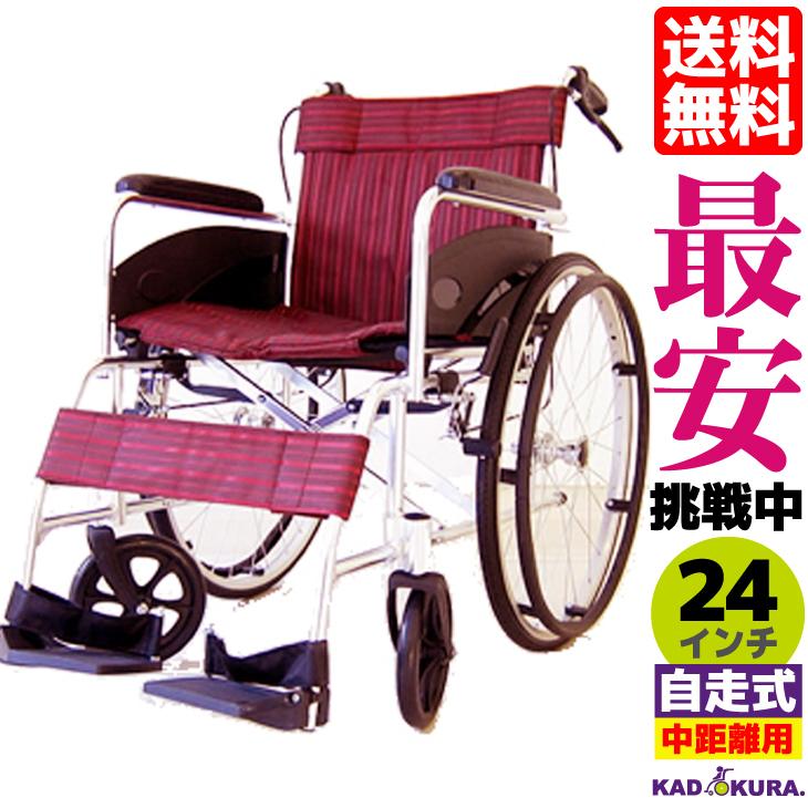 車椅子 軽量 折畳み 自走用 車イス 車いす カドクラ KADOKURA チア ワインレッド 24インチ A102-WR 送料無料※アウトレット品につき返品返金不可です