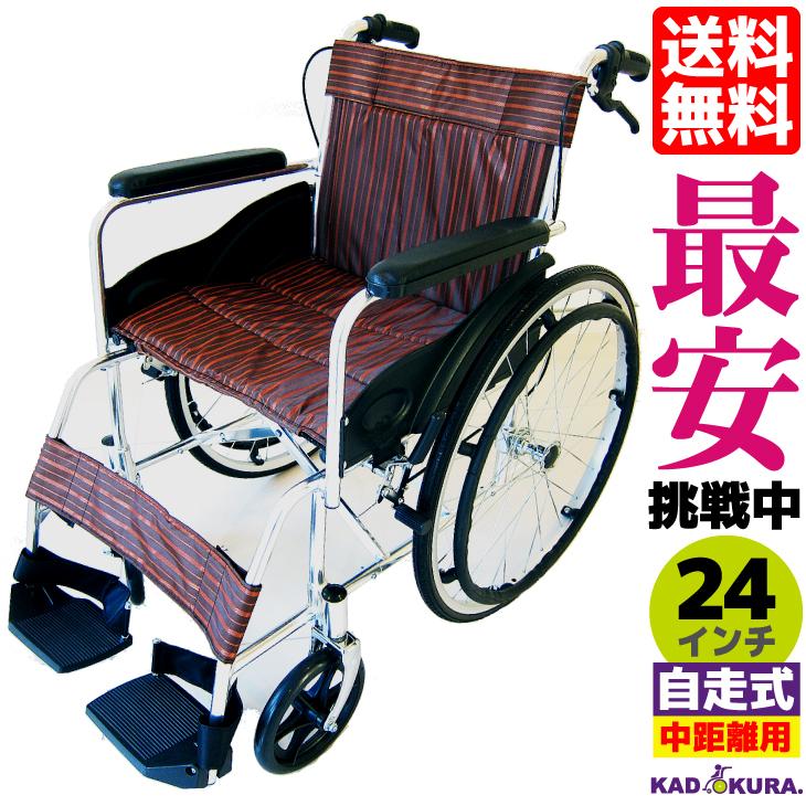 車椅子 軽量 折畳み 自走用 車イス 車いす カドクラ KADOKURA チア チョコブラウン 24インチ A102-CB 送料無料※アウトレットにつき返品返金不可です