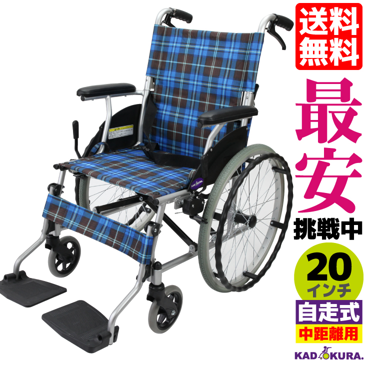 カドクラ KADOKURA 軽量 自走用車椅子 ディオ 20インチ F602