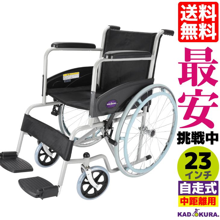 送料無料 カドクラ 車椅子 軽量 折り畳み コンパクト 自走式車イス スチール製 ホーク A201-BS※アウトレットにつき返品返金キャンセル不可です