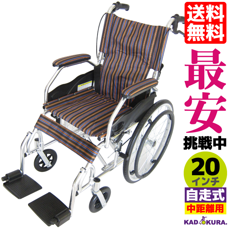 車椅子 軽量 折り畳み 車いす 車イス 自走用 全3色 送料無料 カドクラ KADOKURA モスキー 20インチ ボサノバストライプ A103-AKV