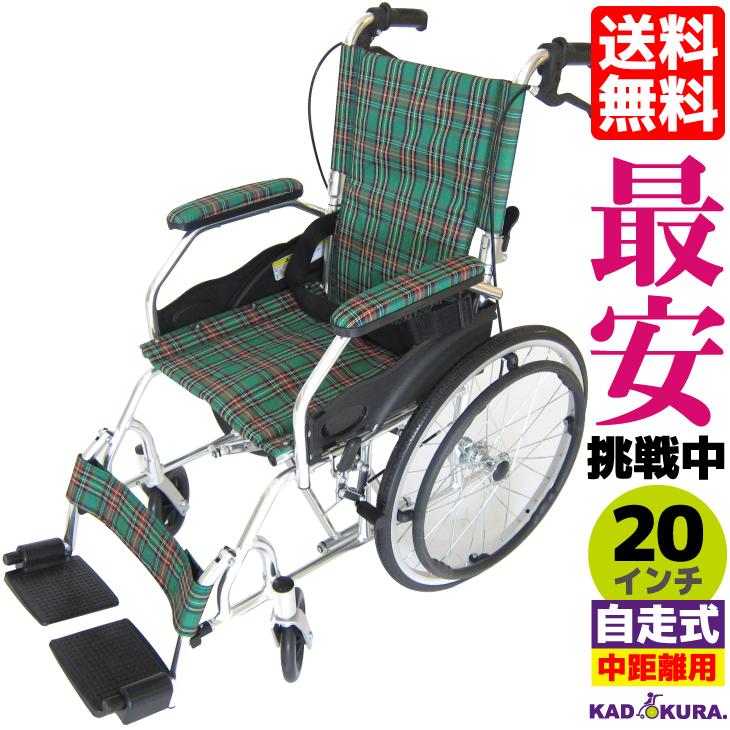 車椅子 軽量 折り畳み 折り畳み 車いす 車イス 自走用 全3色 送料無料 車イス 20インチ カドクラ KADOKURA モスキー 20インチ グリーンチェック A103-AKG, めいくまん:c967f95a --- makeitinfiji.com