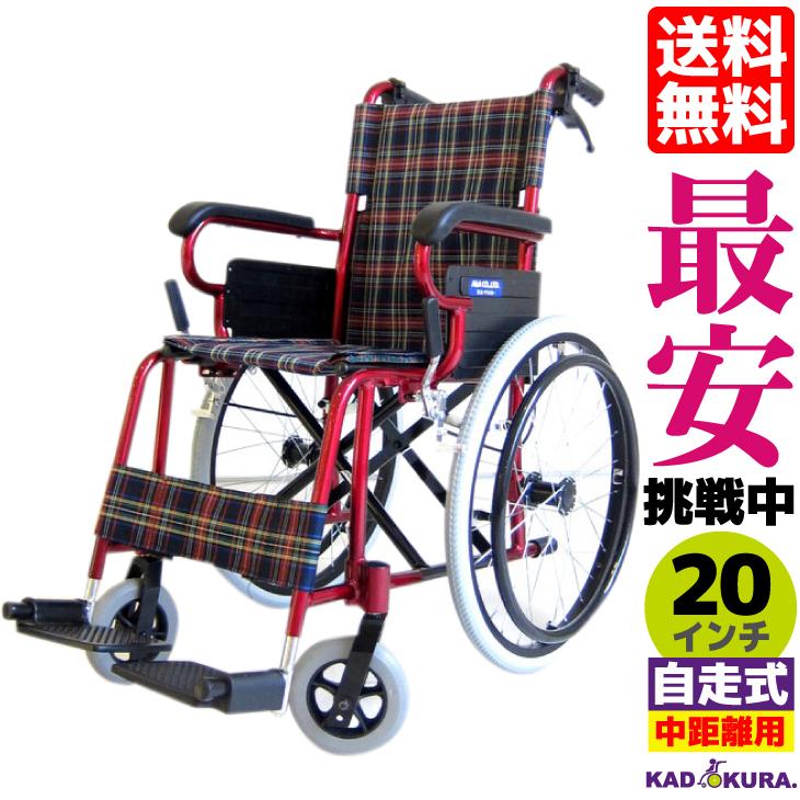 車椅子 車イス 車いす 自走式 軽量 折り畳み スリム  ラズベリー B110-ARB 送料無料 20インチ カドクラ KADOKURA