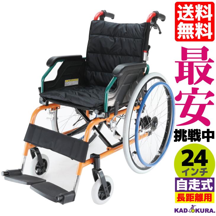 自走式 車椅子 軽量 折り畳み 多機能 カラフル カドクラ KADOKURA スニーカー 24インチ B104-AS
