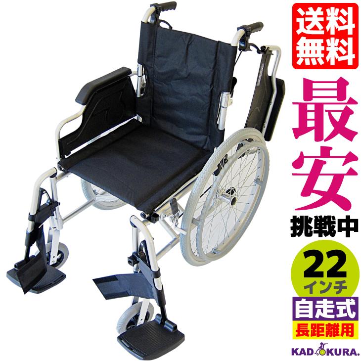 自走式車椅子 軽量 折畳み 多機能 跳ね上げ式 スイングアウト式 タンゴ 22インチ B109-AT カドクラ KADOKURA