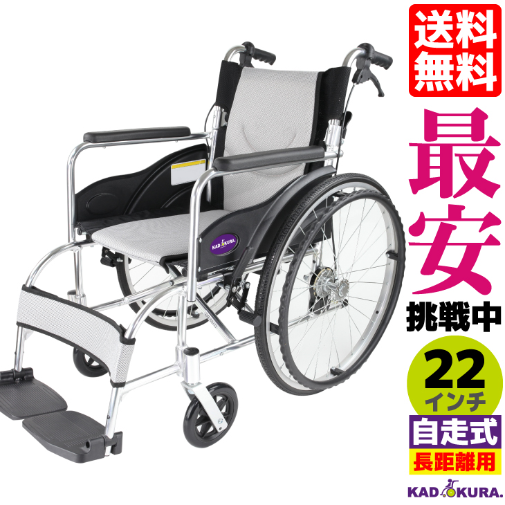 車椅子 軽量 折り畳み 軽量 低床 自走式 車いす G102-SL 車椅子 自走用 車イス カドクラ KADOKURA チャップス禅 ゼン 22インチ シルバー G102-SL, EternalWind:c958fbc1 --- sunward.msk.ru