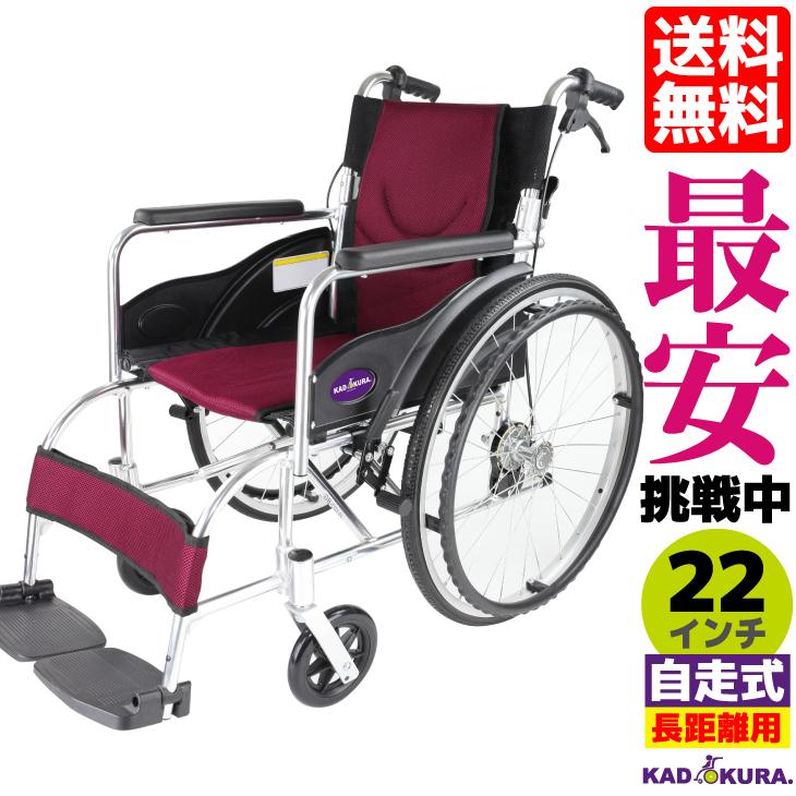 車椅子 軽量 折り畳み 低床 自走式 車いす G102-WR 自走用 折り畳み ゼン 車イス カドクラ KADOKURA チャップス禅 ゼン 22インチ ワインレッド G102-WR, 土井志ば漬本舗:bcaa766c --- acessoverde.com