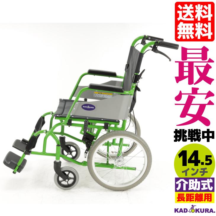 介助式車椅子 軽量 折り畳み ノーパンクタイヤ アカシア・グリーン H201-GN カドクラ
