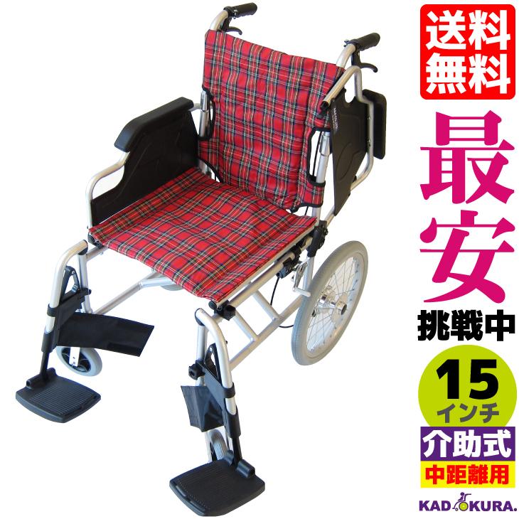 介助式 車椅子 軽量 折り畳み スウィングアウト 跳ね上げ式 カドクラ KADOKURA 介助用 車イス ビスケット レッド 15インチ B601-AKR