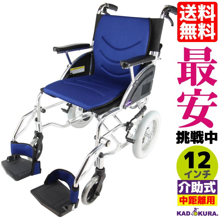 車椅子 車イス 車いす 軽量 折り畳み 介護 介助用 カドクラ KADOKURA リーフ 12インチ カリビアンブルー F101-B